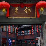 Old Jinli Street